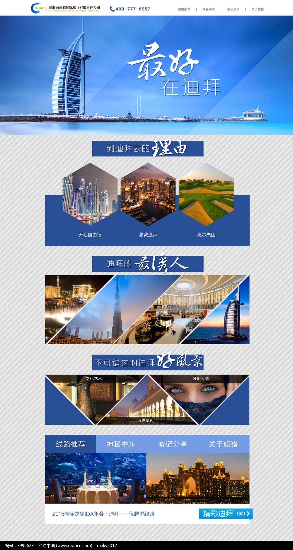 简约大气旅游类官网首页设计图片