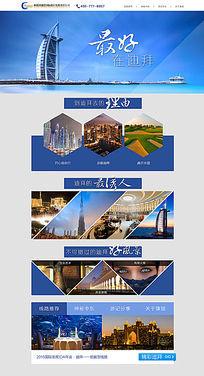 简约大气旅游类官网首页设计 PSD
