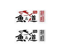 烤鱼餐厅logo设计