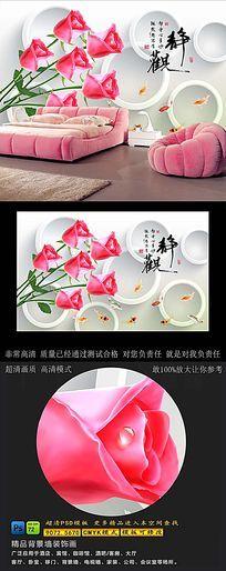 浪漫玫瑰花3D背景墙