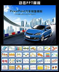 汽车销售ppt模板下载
