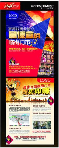 10款 商业地产DM宣传单页广告设计PSD下载