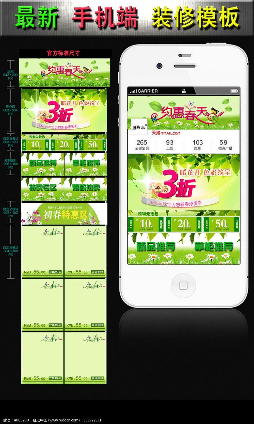 8款 手机淘宝首页装修模板下载