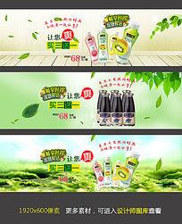 淘宝春夏水果汁促销海报