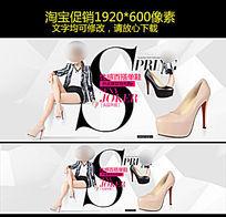 淘宝女鞋海报模版