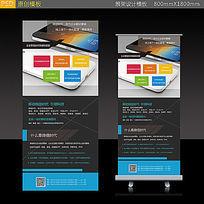 微信营销宣传易拉宝模板