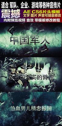 震撼军队宣传片AE模板