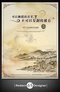 中国风商业宣传海报设计