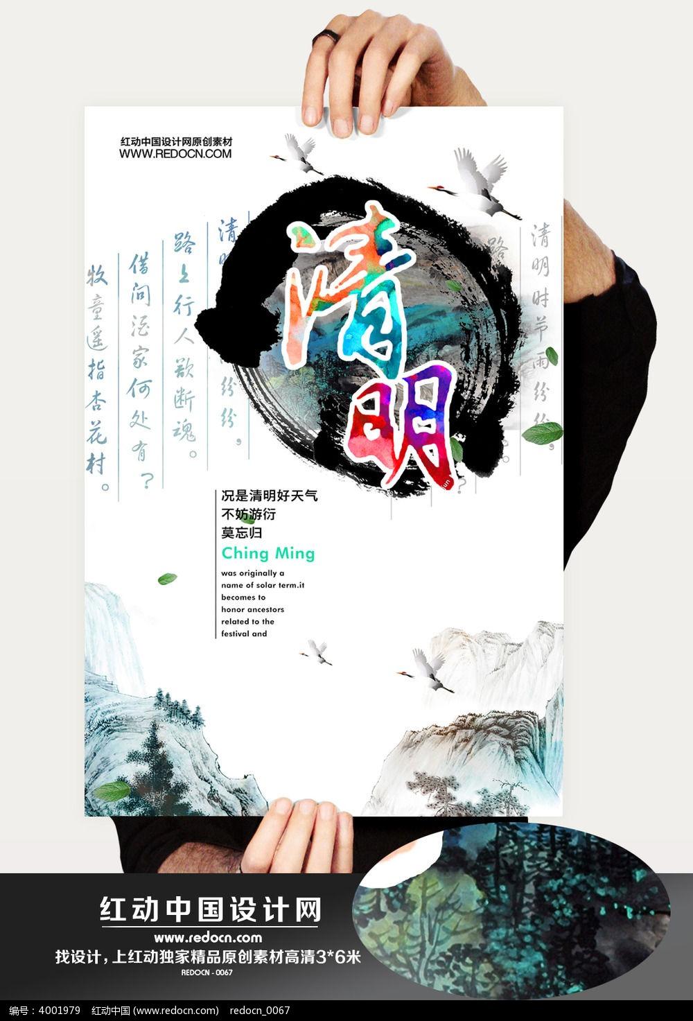 中国风水墨清明海报设计图片
