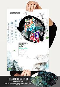 中国风水墨清明海报设计