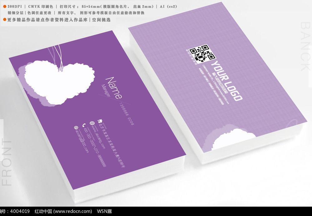 紫色高端名片设计图片