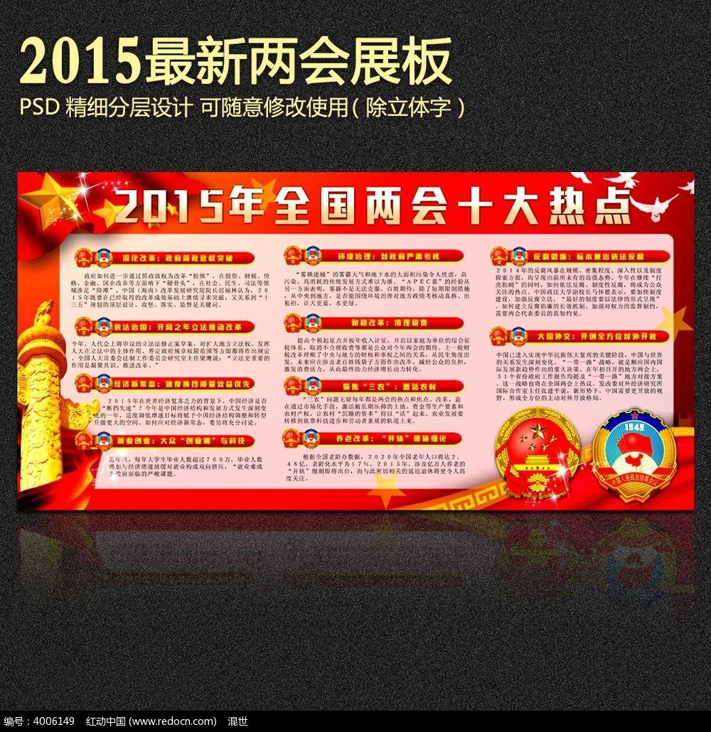 2015年全国两会十大热点解读psd展板下载