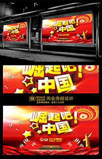 2015崛起吧中国宣传展板