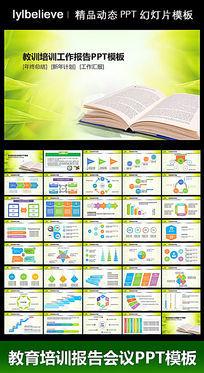 教育培训讲座课件动态PPT模版