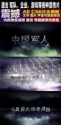 军队消防武警AE宣传片