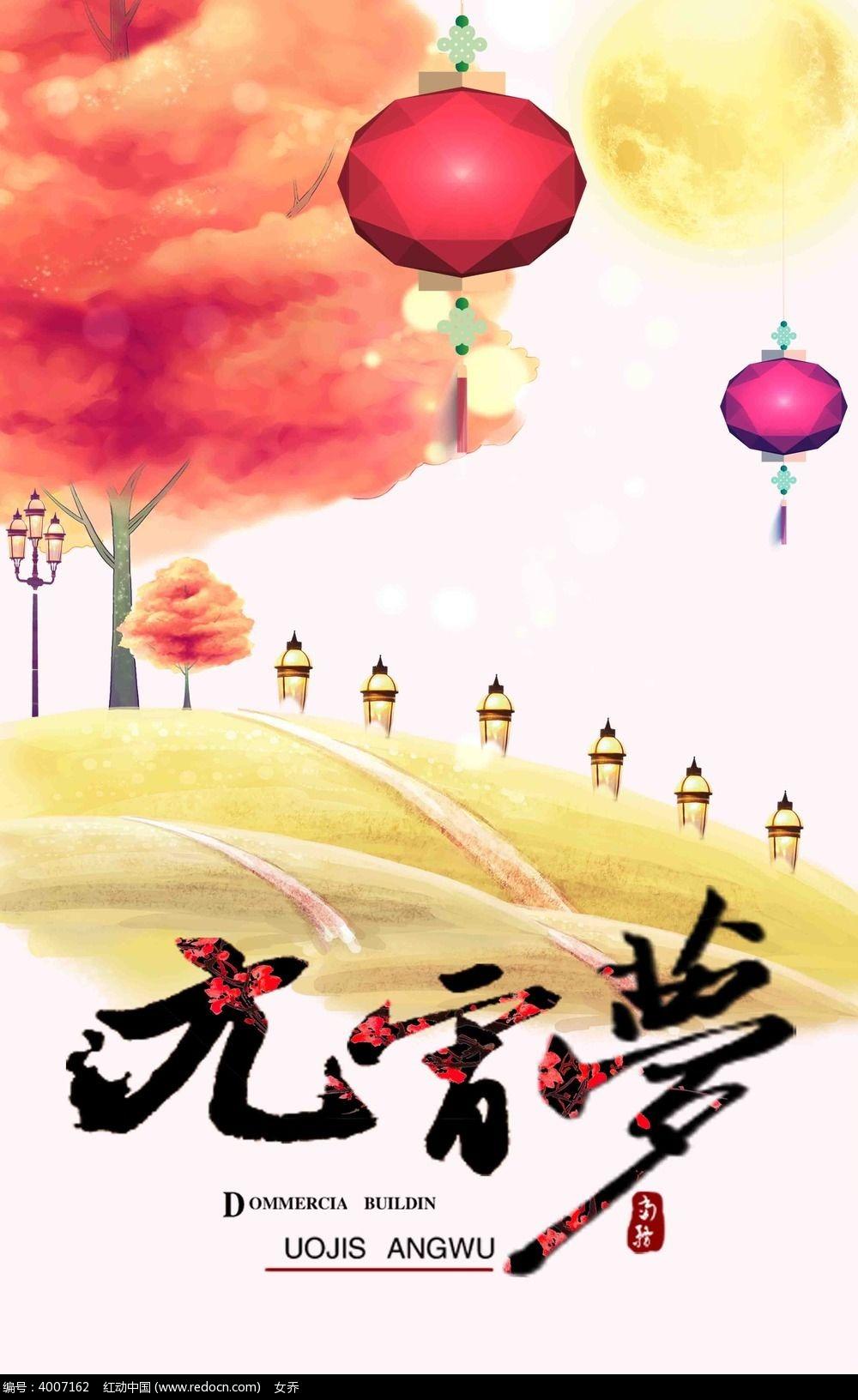水彩元宵节海报模版图片
