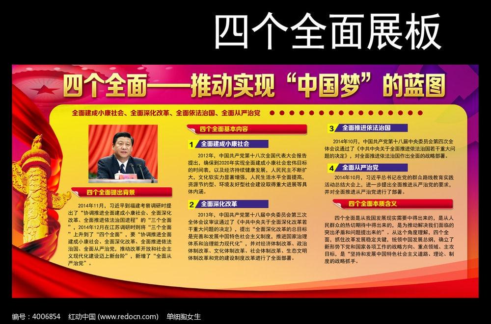 全面推动实现 中国梦 的蓝图展板素材下载 编号4006854 红动网