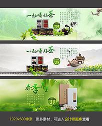 淘宝店铺春季茶叶促销海报