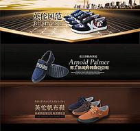 淘宝男鞋休闲鞋促销海报