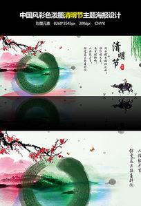 中国风清明节促销海报模版