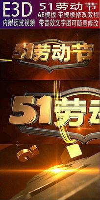 51劳动节宣传片头视频AE源文件