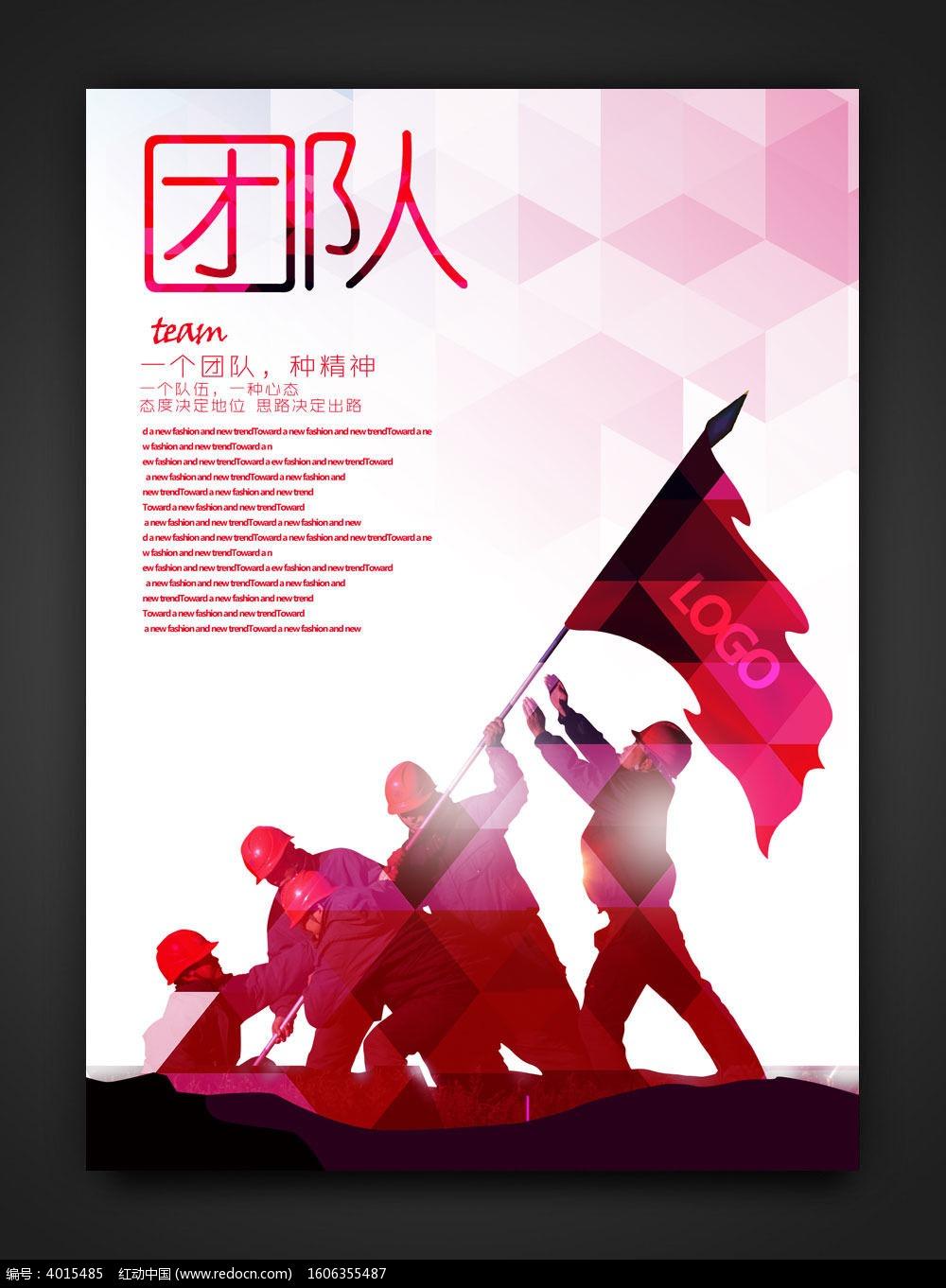 创意炫彩企业展板素材设计图片
