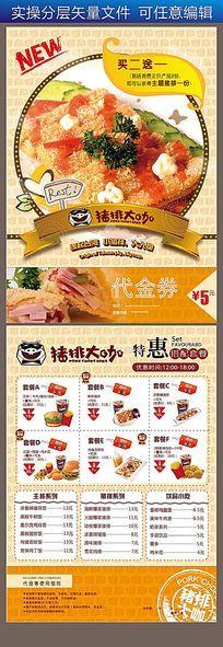 餐饮促销宣传单设计