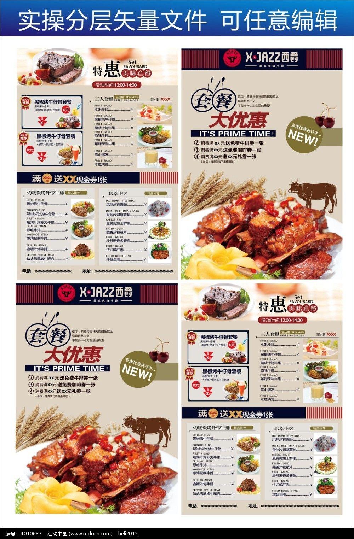 餐饮店优惠宣传单模版ai素材下载