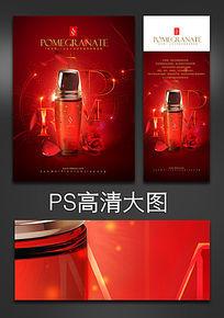 大红化妆品海报设计