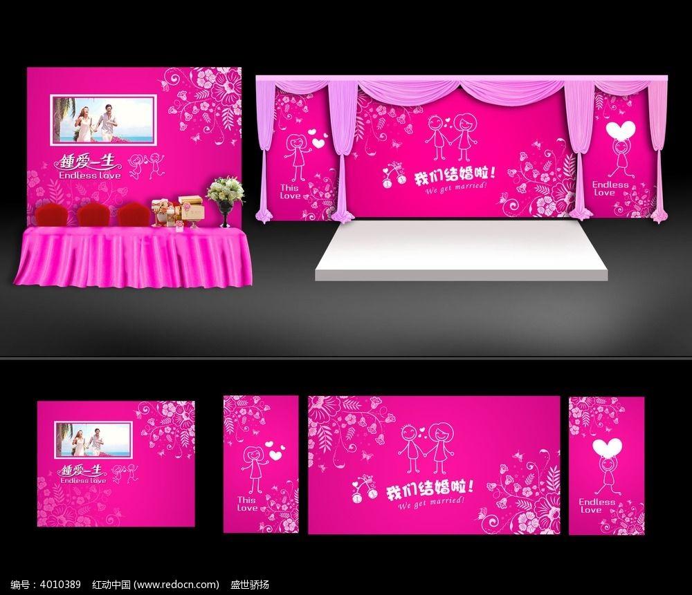 主题婚礼背景板设计_企业/学校/党建展板图片素材