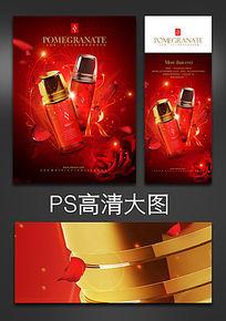 高端大气化妆品海报