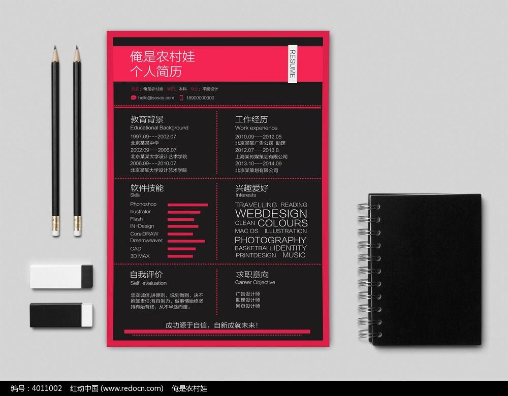 原创设计稿 海报设计/宣传单/广告牌 求职简历 红黑简洁求职简历模版
