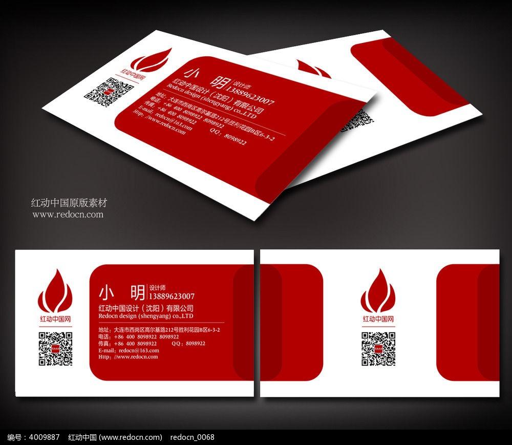 红色个人名片设计