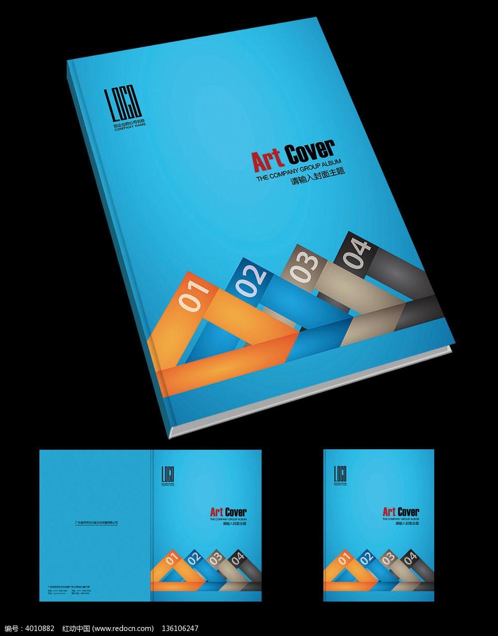 可爱数学本封面设计