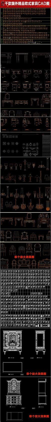 千款欧式新古典家具CAD图库 dwg