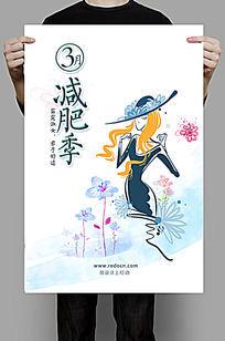 三月减肥季宣传海报设计