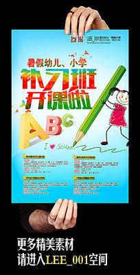 暑假补习班招生海报设计