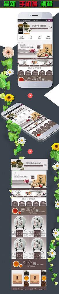 淘宝茶叶茶具手机端首页模板 PSD