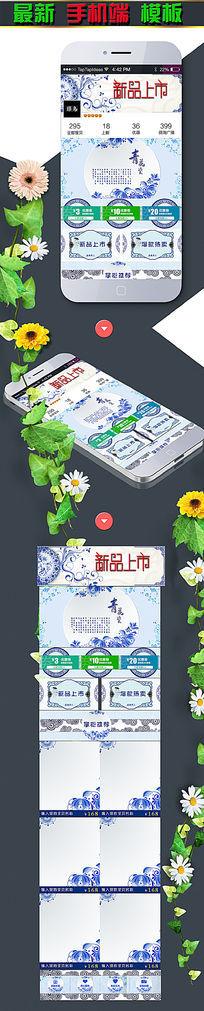 淘宝中国风手机端店铺首页装修模板PSD PSD