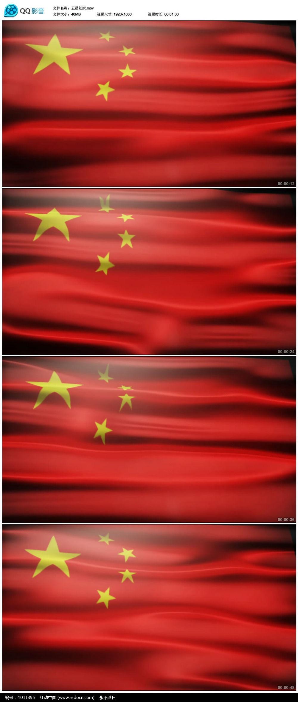 五星红旗飘飘动态视频素材图片