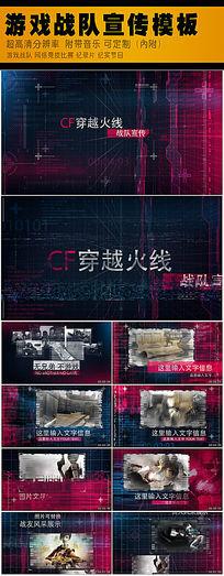 游戏战队宣传视频ae模板