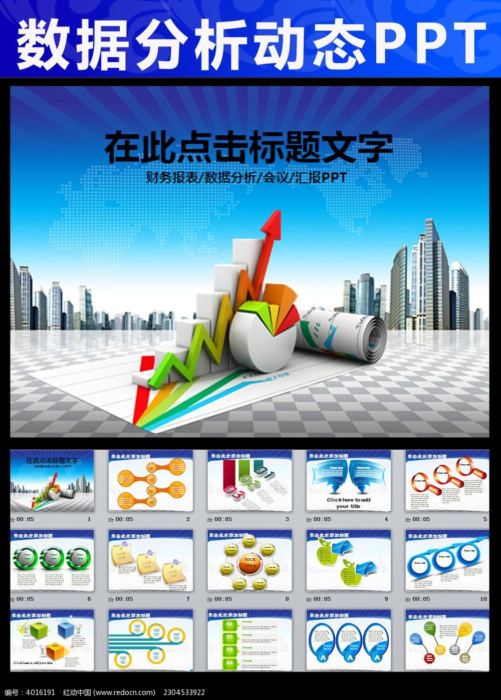 PPT背景 PPT图表 PPT素材 动态PPT 图片 会议 报告 座谈 交流 表彰