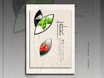 餐厅有机食品海报设计
