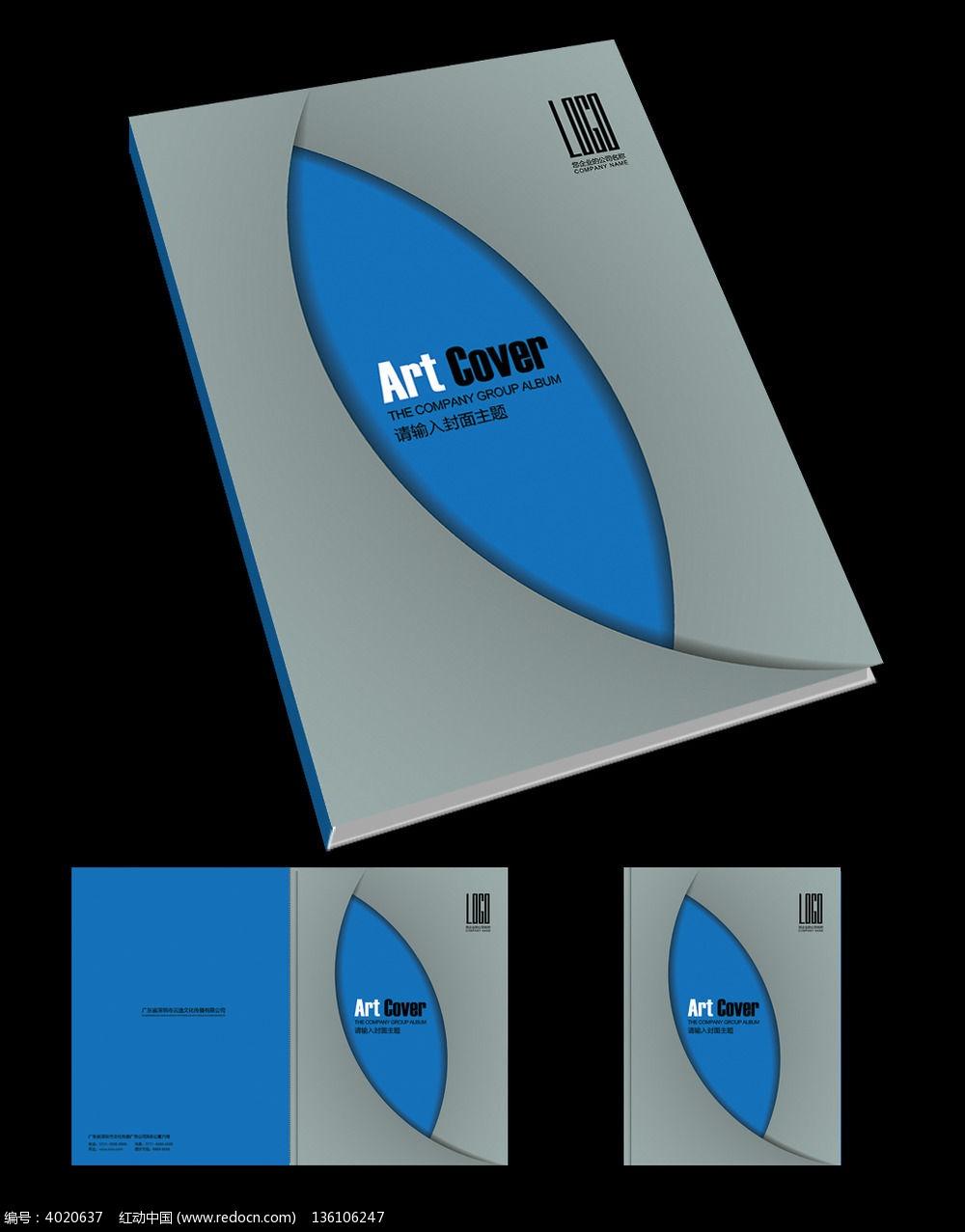 创意产品画册封面图片
