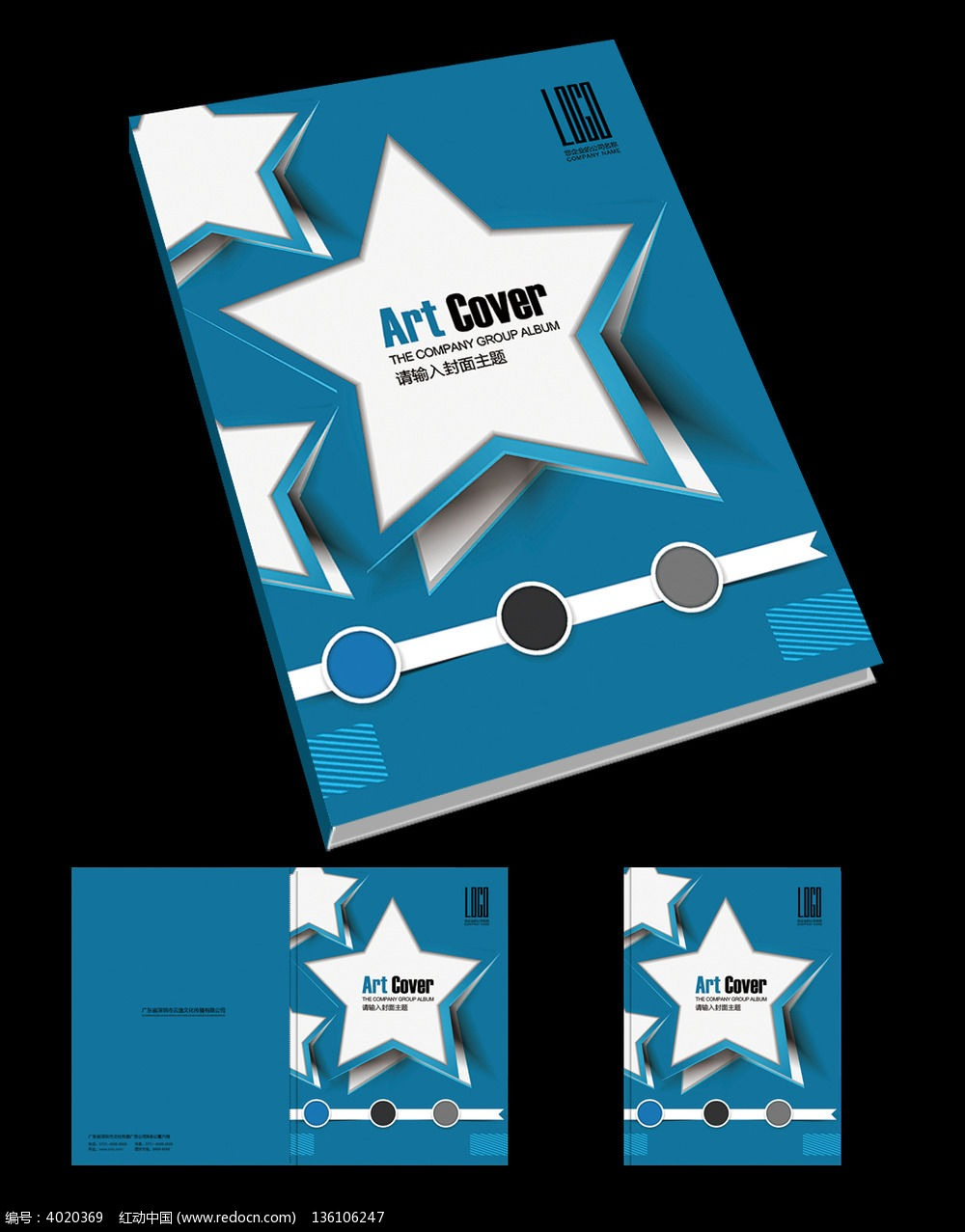 13款 简约科技产品宣传册封面图片