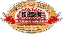 纯猪肉标签设计