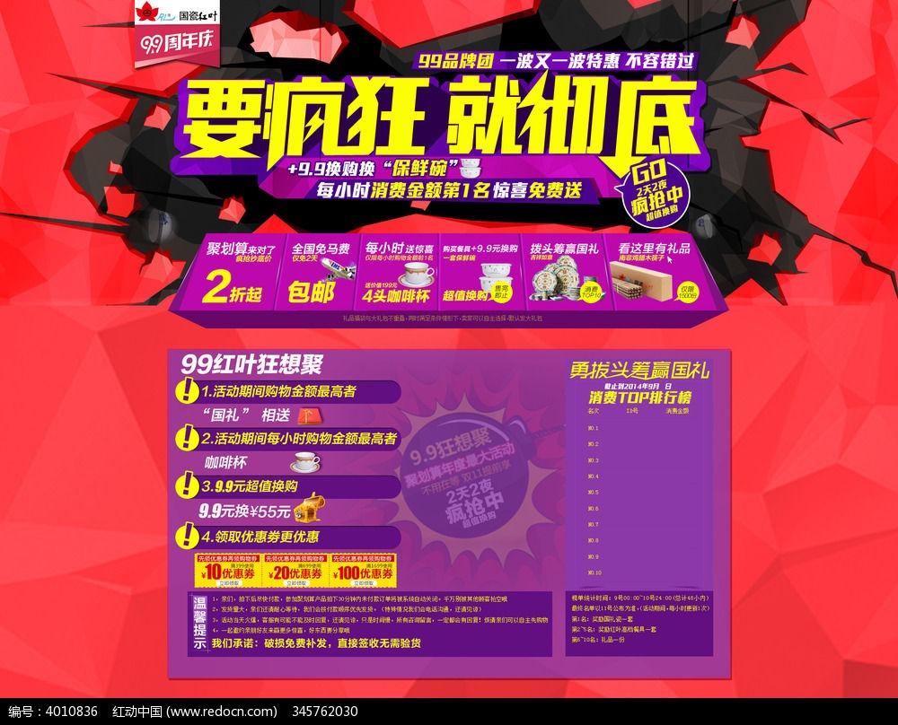 电商周年庆页面设计图片