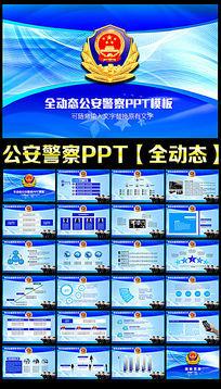 公安警察PPT模板