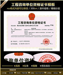 工程咨询单位资格证书设计模板