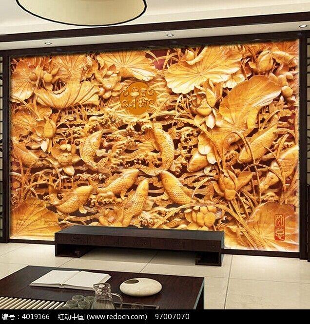 荷塘月色鲤鱼戏荷木雕背景墙